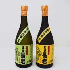 2018年秋新発売【泡盛】北谷長老13年古酒25度&13年古酒43度の720mlセット