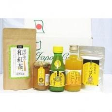 紀伊路屋 じゃばら果汁、ジャム、果皮粉末、和紅茶、ドリンクのセット