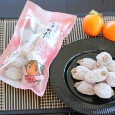 南信州に伝わる伝統の味「市田柿」 (500g×2袋)