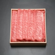 【近江牛 牛肩ロース】すき焼・しゃぶしゃぶ用 500g