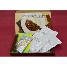 竹田産サフラン&洋食屋のビーフカレー 5AW-30