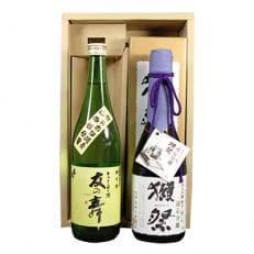 純米酒「友の舞」と獺祭遠心分離23セット