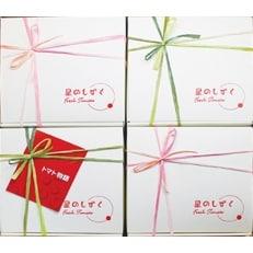【11月発送】フルーツトマト「星のしずく」 小箱詰め合わせセット
