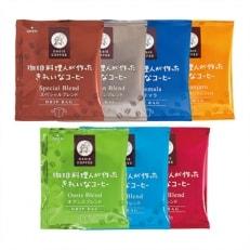 【きれいなコーヒー】ドリップバッグ7種セット(合計105袋)
