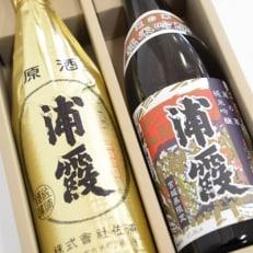 宮城の日本酒 「原酒浦霞」「蔵の華純米吟醸 浦霞」 2本セット