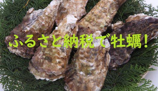 ふるさと納税で牡蠣がもらえる!2018年のお得なおススメお礼品