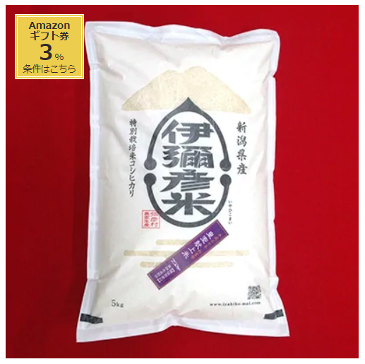 「伊彌彦米」特別栽培コシヒカリ