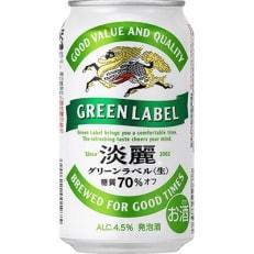 キリン淡麗グリーンラベル(発泡酒)350ml×1ケースタオル付 H174