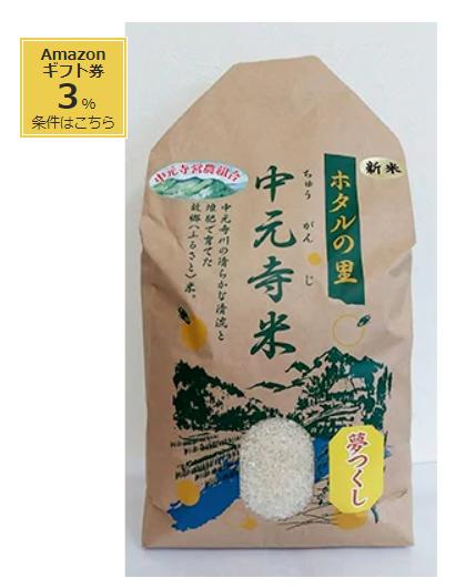 特別栽培米 夢つくし