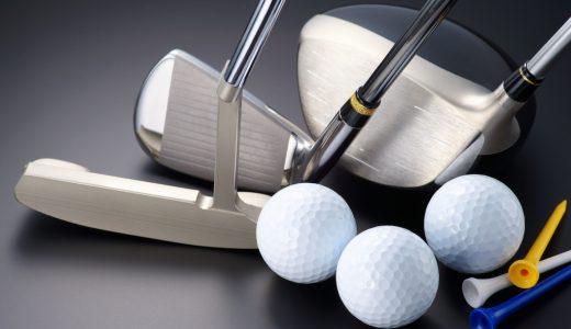 ふるさと納税「ゴルフ用品」の人気ランキング!おすすめの「ゴルフ用品」定番返礼品をチェック