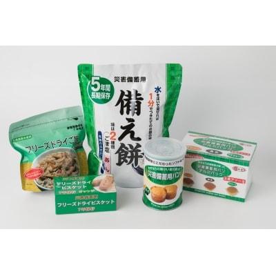 災害備蓄食料セット(小)