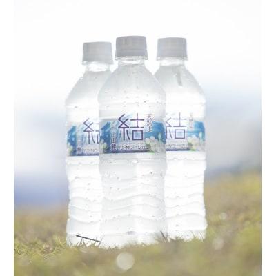 大山山麓の天然水「結(ゆいのみず)」48本セット