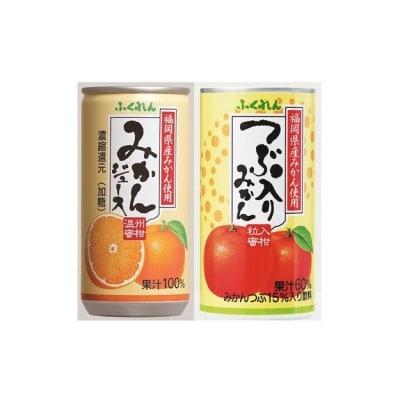 福岡県民ジュース みかんジュース・つぶつぶみかんジュースの2種40缶セット