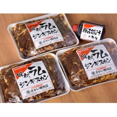 さかいの味付ジンギスカン1.5kg(30W-Ⅰ1)