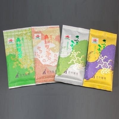 奥知覧茶と鹿児島茶 高級煎茶セット