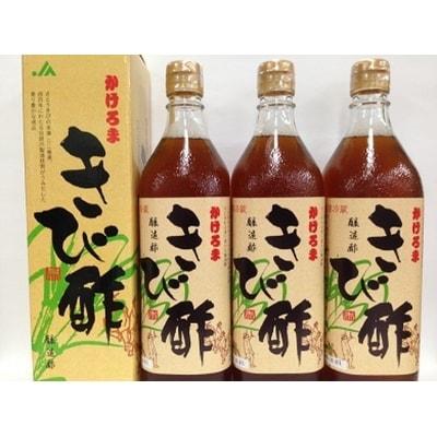 かけろまきび酢(700ml×3本) C-7