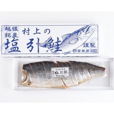 塩引鮭半身(スライス)B109