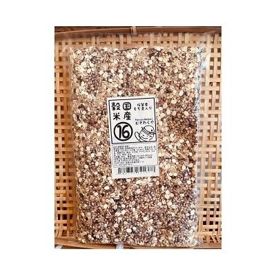 もち麦入り国産16穀米×5