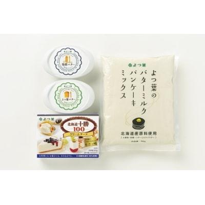 よつ葉(パンケーキミックスと乳製品の詰合せ) 【D32】
