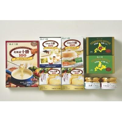 よつ葉(チーズとバターの詰合せ KT-50) 【B21】