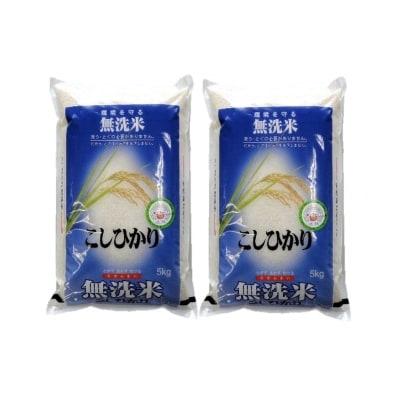 鳥取のうまい米(無洗米10kg)