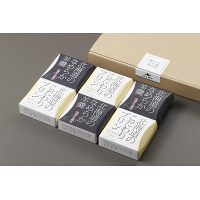 士幌町からの贈り物 スイートコーンプリン・黒豆羊羹セット 【D04】
