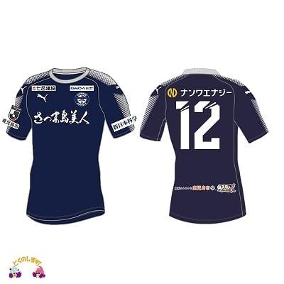鹿児島ユナイテッドFC 2019ユニフォーム(番号プリント)