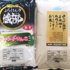 【平成30年産】「ふっくりんこ」と「ななつぼし」食べくらべセット