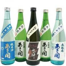 【ふるさと納税】地元で愛され続けている日本酒 鉄板ベストセラー福袋 720ml×5本