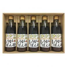 【高知県産】黄金しょうが・ゆず果汁使用 生姜ぽん酢360ml×5本セット