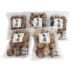国内産乾椎茸 どんこ70g×5袋