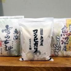 《魚沼産米》こだわりの3品種食べ比べセット 6kg(2kg×3品種)