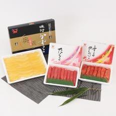 三種の魚卵セット(加藤水産)