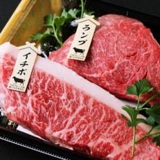【指宿育ち】黒毛和牛 イチボ+ランプステーキ各120g