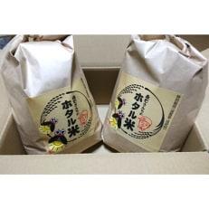 「平成30年産」永石さんちのホタル米10kg(5kg×2)