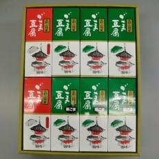高野山ごま豆腐詰め合わせ