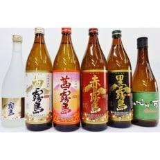 柳田酒造・霧島酒造いろとりどりの味 6本セット