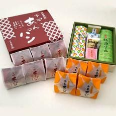 【贅沢セット】下田あんぱんと和風ロール、下田銘菓詰合せ