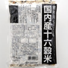 国内産十六穀米(業務用) 1.5kg