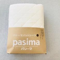 パシーマ敷用パットシーツシングル