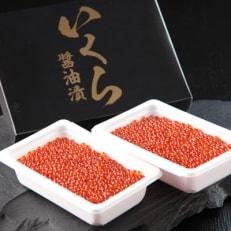 特選 鮭いくら醤油漬け 250g×2パック