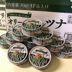 オリーブオイルツナ缶詰(まぐろ油漬)24缶セット
