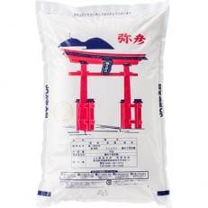 【2月発送】弥彦コシヒカリ 10kg(5kg×2袋)
