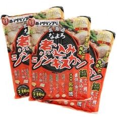 北海道名寄市ソウルフードなよろ煮込みジンギスカン3袋セット