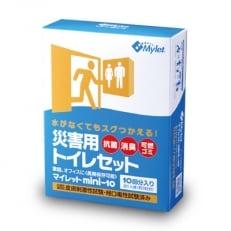 災害用トイレ マイレット(50回分)