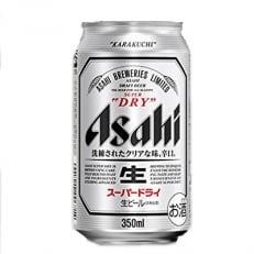 アサヒ スーパードライ 350ml×1ケース24本 ビール