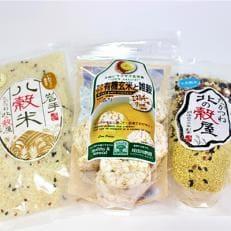 【古代米、雑穀入り】お手軽雑穀セット