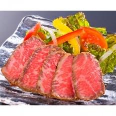 松阪牛ローストビーフ(冷凍)300g