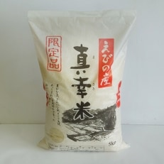平成30年えびの産ヒノヒカリ 5kg《限定品》真幸米