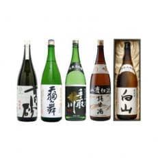 【白山の地酒】五蔵【高砂・菊姫・萬歳楽・天狗舞・手取川】呑み比べセットC
